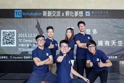國內第一個學生自組新創平台TC Incubator