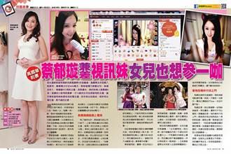 《時報周刊》高國華前妻 蔡郁璇兼差視訊妹 女兒也想參一咖
