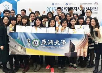 韓國發明展 亞洲大學奪5金6銀2銅1特別獎