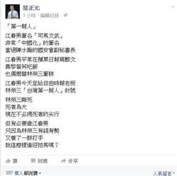 江春男封林榮三是台灣第一報人 蔡正元批:逢迎拍馬