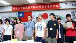 日本高校生來高雄進行修業旅行