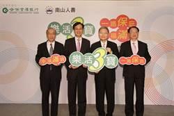 南山人壽與合作金庫銀行創新合作推出「樂活3寶」 一次滿足不同退休需求  全面呵護老年生活沒煩惱