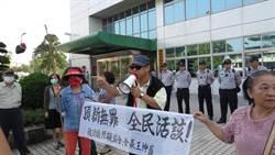 頂新判無罪 性功能障礙協會抗議