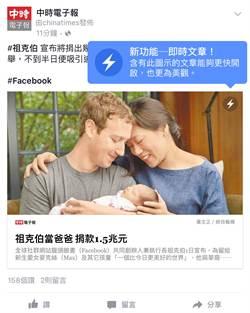 臉書即時文章在台啟用 中時電子報拔得頭籌
