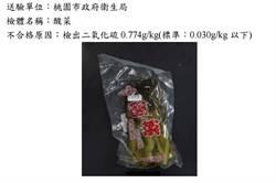 防腐劑、漂白劑超標 1656公斤筍乾、酸菜下架
