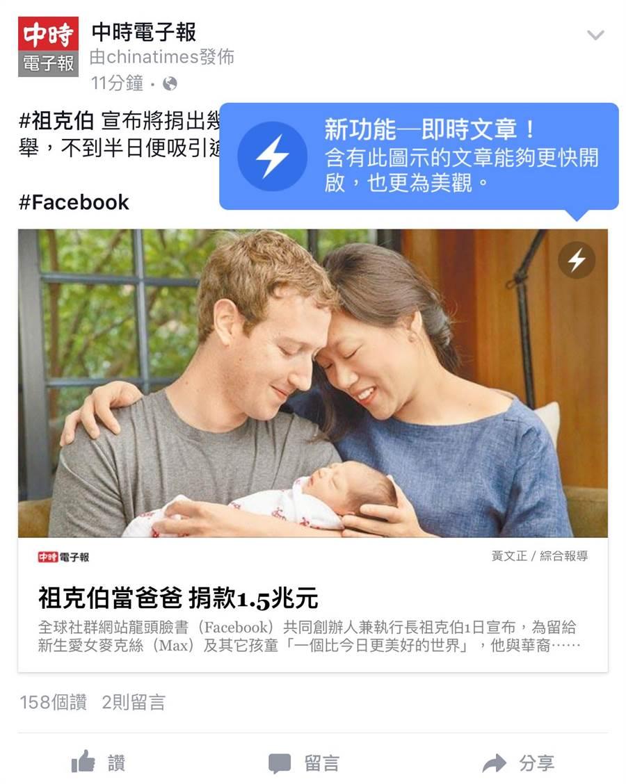臉書即時文章新功能上線,用戶只要在臉書頁面上看到閃電標誌,就表示該則新聞可以使用即時文章功能。(圖/截取自中時電子報臉書)