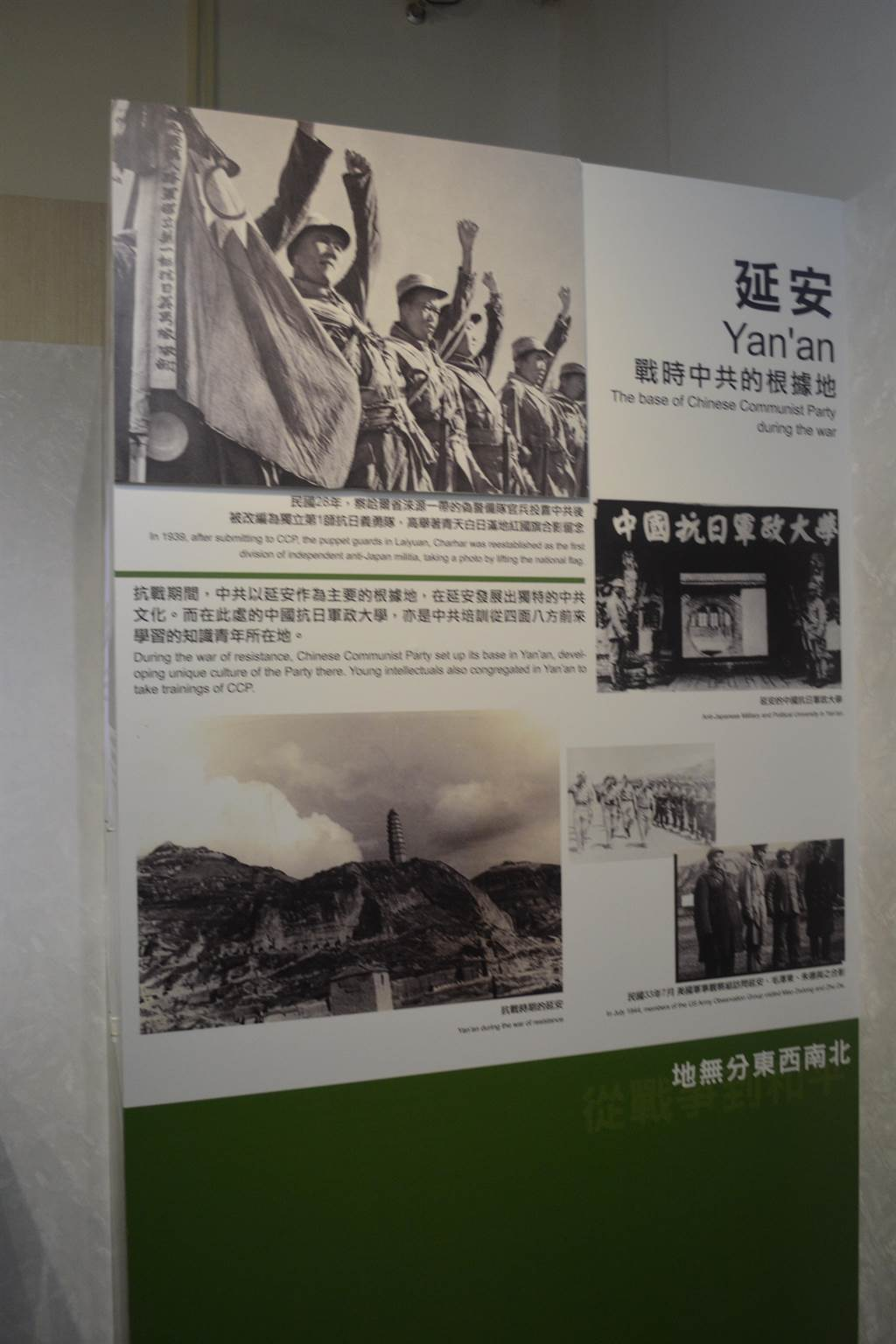 在今年舉辦的「從戰爭到和平:抗戰勝利暨台灣光復七十週年紀念特展」中,國史館特別為以延安為根據地的中共設置了展示區塊,以突顯政府還原歷史真相的決心。(許劍虹)