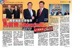 《時報周刊》獨家揭露交涉祕辛  B+馬習會行動代號Maxim曝光