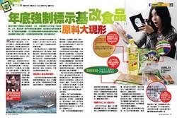 《時報周刊》年底強制標示基改食品 原料大現形