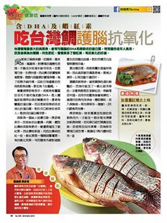 《時報周刊》吃台灣鯛護腦抗氧化