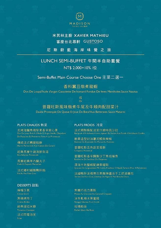 馬修薩維耶客座台北慕軒尼斯推出的「蔚藍海岸味覺之旅」,午餐採半自助式套餐菜單供應。(圖/台北慕軒)