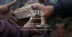 Facebook上架2015年度回顧影片