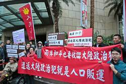 馬總統頒人權獎 場外抗議遣返政治犯