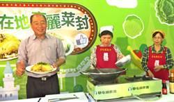 農糧署舉辦「高麗菜封」活動 展多樣烹調方法