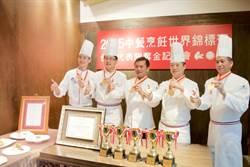 首屆中餐奧運會 台灣代表隊奪金