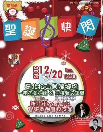 新北大豐管弦樂團啟動廿周年團慶  松山機場快閃演出慶耶誕
