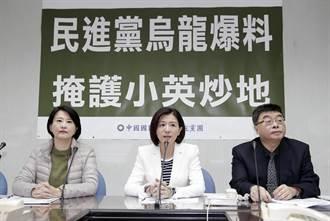 「高志鵬 你累了嗎?」民進黨烏龍爆料 藍營反擊