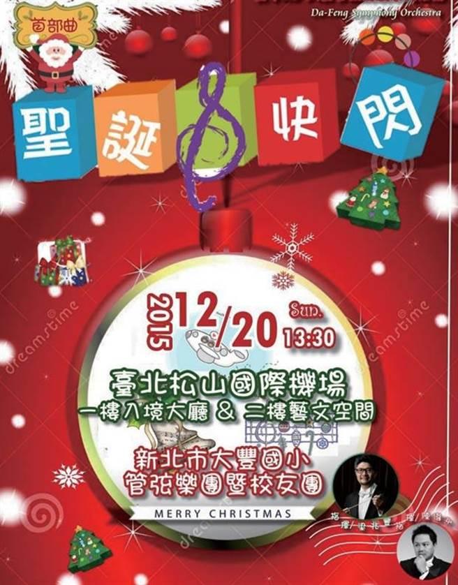 新北大豐管弦樂團啟動廿周年團慶 松山機場快閃演出慶耶誕。(圖片提供/大豐管弦樂團)