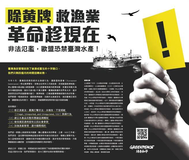 綠色和平在今天的《中國時報》刊登半版的聯合聲明廣告。(綠色和平提供)