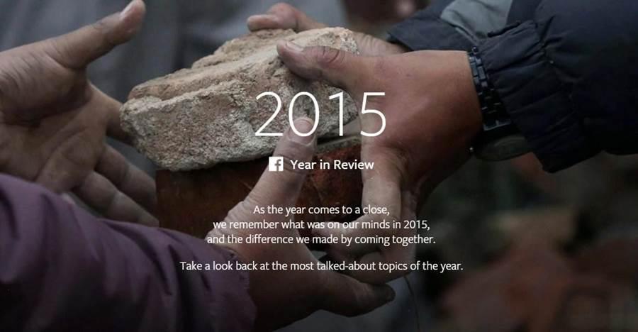 Facebook推出2015年度回顧網站,帶你重溫全球大事。(圖/翻攝Facebook活動網站)