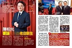 《時報周刊》陳柏光要讓致公黨老店新生