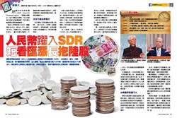 《時報周刊》人民幣躍入SDR 短看匯漲長抱陸股