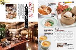 《時報周刊》香江必吃美味 東方之珠人氣港點餐廳