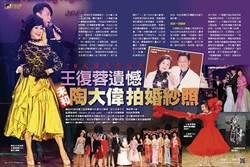 《時報周刊》70大壽人生完美 王復蓉遺憾未和陶大偉拍婚紗照