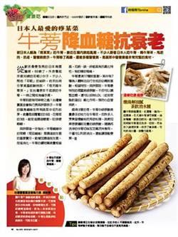 《時報周刊》日本人最愛的疼某菜 牛蒡降血糖抗衰老