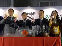 台灣茶產業博覽會 熱鬧開幕