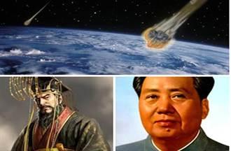 秦始皇、毛澤東死前 天有異象