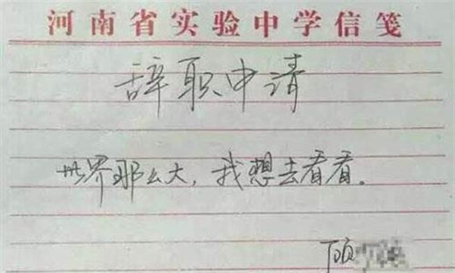 網友評此封辭職信為「史上最具情懷的辭職信,沒有之一。」(新華網)