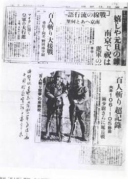 1937年的今天 「南京大屠殺」的開始