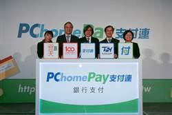 PChomePay支付連銀行支付服務上線