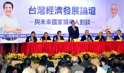 工商團體與朱蔡宋對話 10大議題說明白