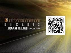 第38屆「時報華文廣告金像獎暨亞太廣告特別獎」頒獎典禮 今晚舉行