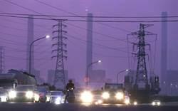 台中市空氣紫爆 台中火力發電廠1組停爐