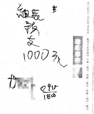 離職保全偷1000元 留字條預支挨告