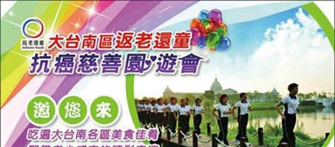 返老還童抗癌慈善園遊會 12/20台南登場。圖片提供/返老還童氣功協會