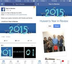 挑10張照片 製作FB年度回顧相簿吧