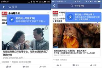 FB即時文章 Android平台也能用了