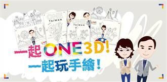 國民黨推3D互動明信片 王如玄:很療癒