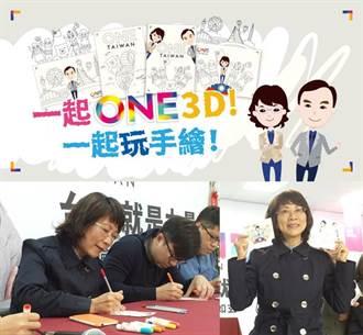 國民黨推AR手繪明信片「一起One3D!」