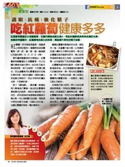 《時報周刊》護眼、抗癌、強化精子 吃紅蘿蔔 健康多多