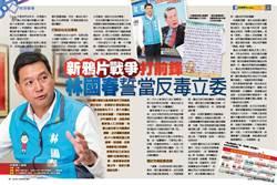 《時報周刊》新鴉片戰爭打前鋒  林國春誓當反毒立委