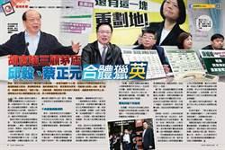 《時報周刊》胡志強三顧茅廬  邱毅、蔡正元合體獵英
