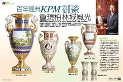 《時報周刊》百年經典KPM御瓷 重現柏林城風光