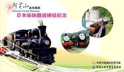 阿里山森鐵締結姊妹鐵路30周年 發行紀念套票