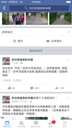 台南市議員張伯祿病逝 享年58歲