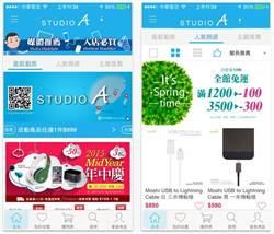 STUDIO A App慶週年 日本上網卡下殺